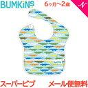 ショッピングCROCS バンキンス (Bumkins) スーパービブ 6ヶ月〜2歳 Crocs【あす楽対応】【ナチュラルリビング】