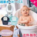 【ポイント★14倍★】シュナグル (Shnuggle) ベビーバス ベビーバス/おふろ/バスタブ【