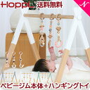 \さらに3倍/【送料無料】 Hopple ホップル ベビージムセット ジム本体 + ハンギングトイ セット【ナチュラルリビング】