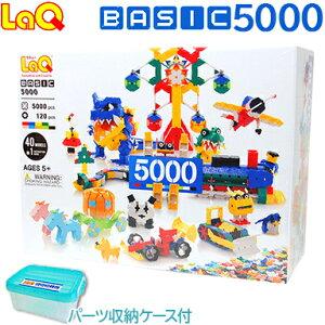 laq ラキュー ベーシック 5000 【ポイント10倍】【送