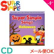 Super Simple Songs(スーパー・シンプル・ソングス) Halloween ハロウィーン CD 知育教材 英語 CD【あす楽対応】【ラッキーシール対応】