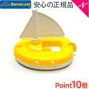 ボーネルンド (BorneLund) アクアプレイ 乗り物ヨット (アクアセールボート) 黄色 水遊び おもちゃ【あす楽対応】【ナチュラルリビング】【ラッキーシール対応】