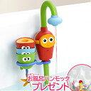 【ポイント★14倍★】ユーキッド (Yookidoo) お風呂シャワー お風呂遊び/お風呂のおもち