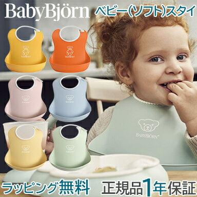 ポイントさらに3倍ベビービョルン正規品1年保証BabyBjorn(ベビービョルン)ベビースタイ(ソフ