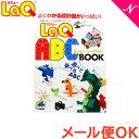 【メール便対応】 世界文化社 LaQ ラキュー ガイドブック LaQ ABC BOOK 80ページ 作り方 本【あす楽対応】【ナチュラルリビング】