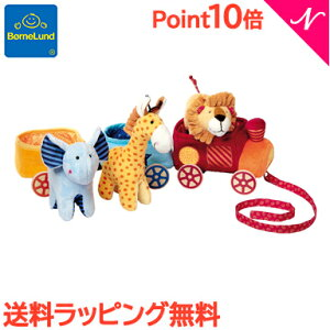 ボーネルンド ぬいぐるみ 【正規品】【布のおもちゃ】
