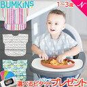 バンキンス (Bumkins) ジュニアビブ 1〜3歳