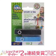 ママ割\ポイント16倍/【メール便対応】 Baby Buddy ベビーバディ おもちゃストラップ ネイビー/ブルー おもちゃストラップ/トイストラップ【あす楽対応】【ナチュラルリビング】【ラッキーシール対応】
