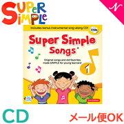 Super Simple Songs1 CD (スーパー・シンプル・ソングス) 知育教材 英語 CD【あす楽対応】【ラッキーシール対応】