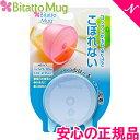 \ポイントさらに4/ビタットマグ (Bitatto Mug) こぼれないコップのフタ ブルー シリコン フタ【あす楽対応】【ナチュラルリビング】【ラッキーシール対応】