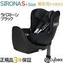 サイベックスシローナ s cybex sironas チャイルドシート 新生児から サイベックス シローナS アイサイズ cybex SIRONA S i-size ラバストーンブラック チャイルドシート 新生児から
