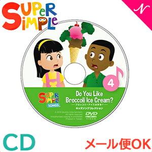 幼児英語 cd 英語 教材 【正規品】 スーパー シンプル
