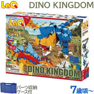 laq ラキュー 恐竜 【ポイント10倍】【送料無料】 LaQ