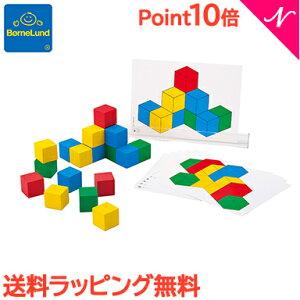 ボーネルンド 積み木 【正規品】【知育玩具】 ボーネ