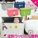 【送料無料】 デグリンゴス DEGLiNgoS ストレージボックス(L) おもちゃ箱 収納ボックス【ラッキーシール対応】