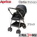 Aprica (アップリカ) オプティア クッション ブラック (BK) ベビーカー A型ベビーカー AB兼用 1ヵ月から