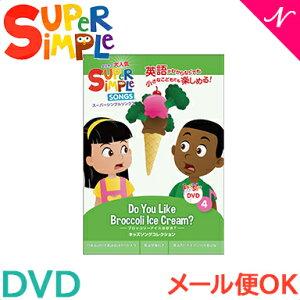 幼児英語 dvd 英語 教材 【正規品】 スーパー シンプ