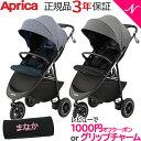 【送料無料】 Aprica (アップリカ) スムーヴ プレミアムAB ベビーカー 3輪 新生児から スムーブ【ラッキーシール対応】