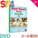 Super Simple Songs (スーパー・シンプル・ソングス) Animals アニマル DVD 知育教材 英語 DVD 英語教材【あす楽対応】【ラッキーシール対応】