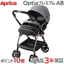 Aprica (アップリカ) オプティア プレミアム AB ピューター (GR) ベビーカー A型ベビーカー AB兼用 1ヵ月から