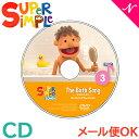 幼児英語 cd 英語 教材 【正規品】 スーパー シンプル ソングス the bath song お...