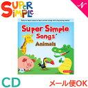 Simple Songs (スーパー・シンプル・ソングス) Animals アニマル CD Super 知育教材 英語 CD【あす楽対応】【ラッキーシール対応】