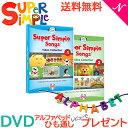 【送料無料】 Super Simple Songs(スーパー・シンプル・ソングス) ビデオ・コレクション Vol.1.2 DVDセット 知育教材 英語 DVD【あす楽対応】【ラッキーシール対応】