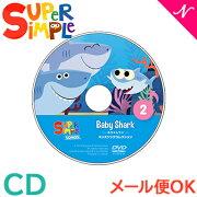幼児英語 cd 英語 教材 【正規品】 スーパー シンプル ソングス baby shark 赤ちゃんサメ CD super simple songs キッズソングコレクション 知育教材 英語 CD【あす楽対応】【ラッキーシール対応】