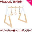 \さらに3倍/【送料無料】 Hopple ホップル ベビージムセット ホワイト + ハンギングトイ ピンク【あす楽対応】【ナチュラルリビング】