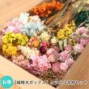 カラフル 花材セット