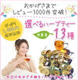 ?13心情凉茶的选择,从5至选择类型的类型!一个又一个500日元硬币Burendohabuti [目的] [ - \ 500]今天的审判和设置选择[●1116][【ハーブティー】【初回限定 500ワンコイン 2セット1000ぽっきり 】選べる13種  お試