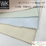 Sawadaオリジナルボックスシーツ日清紡スーパーソフト加工綿100%生地使用ワイドキングサイズ 200×200×40cm