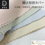Sawadaオリジナル掛布団カバー日清紡スーパーソフト加工綿100%生地使用ダブルロングサイズ 190×210cm