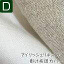 【プレミアム】【日本製】布団カバー ハードマンズ・アイリッシュリネン100%掛け布団カバー ダブル 190×210cm 80番手生地使用超軽量のリネン掛け布団カバー 製品重量1,000g(理論値)