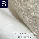 【プレミアム】【日本製】布団カバー ハードマンズ・アイリッシュリネン100%掛け布団カバー シングル 150×210cm 80番手生地使用超軽量のリネン掛け布団カバー 製品重量785g