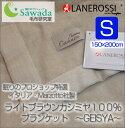 【数量限定】毛布 カシミヤ 100%シングル:150×200cmライトブラウン