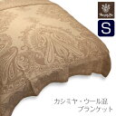 数量限定イタリア マラゾットカシミヤ・ウール混毛布150×200cmArt.GIUDECCA 重量:820g【RCP】