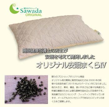 Sawadaオリジナル睡眠指導士がお勧めする国産麻わた入りリネンカバー付エラストマーパイプ枕