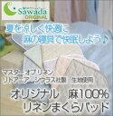 サマーセール!!丸洗い可生地も わたも本麻100%オリジナル リトアニアリネンまくらパッドサイズ:42×63cm
