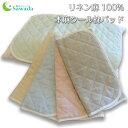 丸洗い可 カバーの代わりになりますフランスリネン使用・日本製生地も わたも本麻100%オリジナル リトアニア製リネン麻まくらパッド標準サイズ43×63cm用