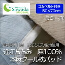 日本製 国産 丸洗い可最高級近江ちぢみ使用オリジナル 本麻クール枕パッドサイズ50×70cm