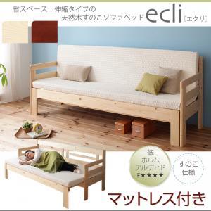 省スペース!横幅伸縮の天然木すのこソファベッド【ecli】エクリ【マットレス付き】