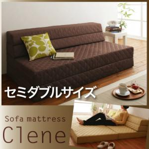 防ダニ・抗菌防臭ソファマットレス【Clene】クリネ(セミダブルサイズ)