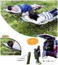 【送料無料】収納袋付き 折りたたみ サンシャイン ベッド 簡易ベッド 折り畳み 折りたたみ キャンプ バーベキュー ピクニック 持ち運び アウトドア lfs-709