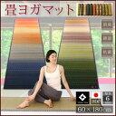11柄から選べるデザイン国産畳ヨガマット ジョイ 60×180cm 【】○