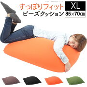 クッション 大きい ビーズクッション 〔ピグロ〕 XLサイズ(85x70cm)特大 おしゃれ かわいい 簡易 ローソファー ローソファ こたつ こたつ用 抱き枕 洗える 61500022