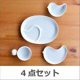 【白山陶器】【波佐見焼】【PiPi】【ピピ】【ホワイト】【4点セット】【Yep100】