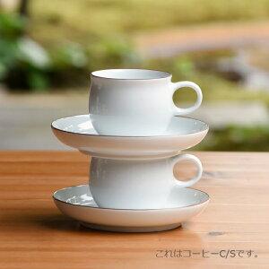 【波佐見焼】【白山陶器】【G型カップ&ソーサー】【G型コーヒーカップ&ソーサー】