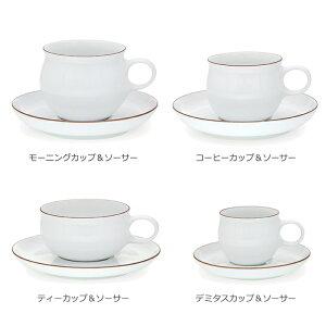 【波佐見焼】【白山陶器】【G型カップ&ソーサー】【G型モーニングカップ&ソーサー】