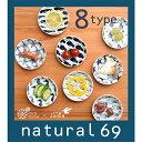 【波佐見焼】【natural69】【co...